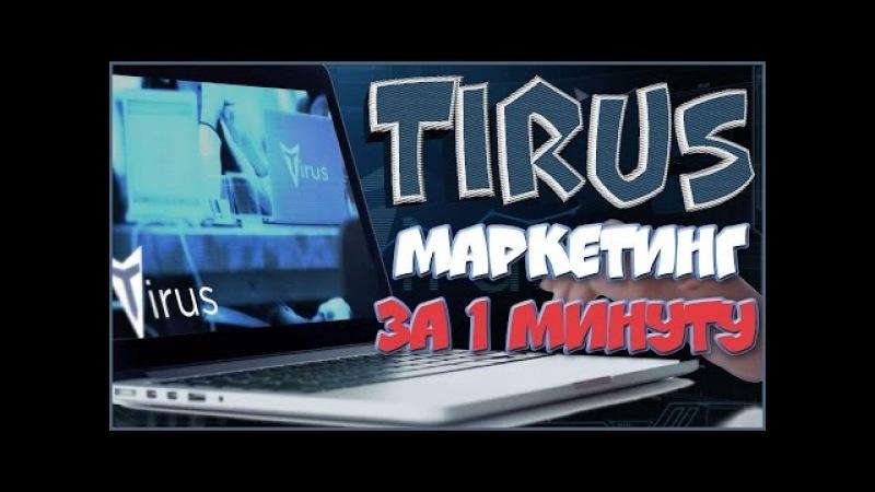Tirus презентация за минуту | Тирус Регистрация в команду MyTeam | Тайрус промо ролик компании