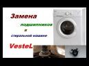 Ремонт стиральной машины Vestel Вестел Вестель