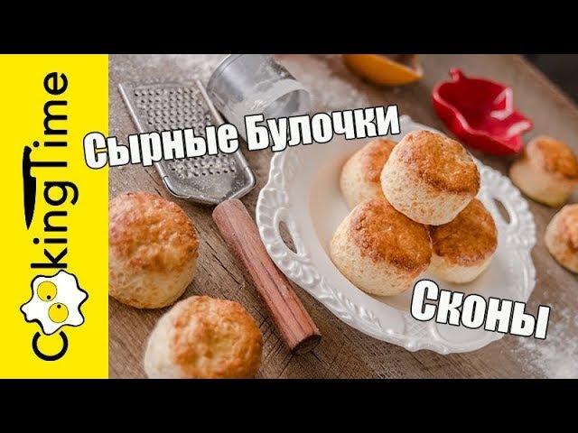 СЫРНЫЕ БУЛОЧКИ / СКОНЫ / БИСКИТЫ 🧀 вкусная выпечка к завтраку / простой быстрый рецепт Cheese Scones