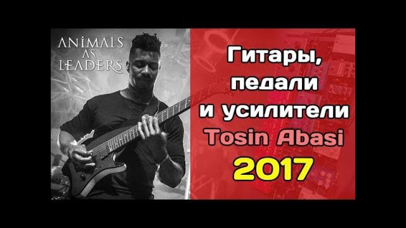 Tosin Abasi (Animals As Leaders) 2017: гитары, усиление и педалборд