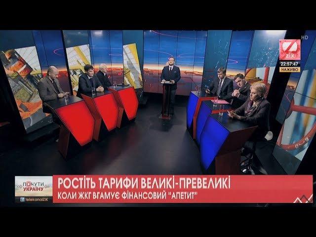 Почути Україну: Ростіть тарифи великі-превеликі – коли ЖКГ вгамує фінансовий «а...