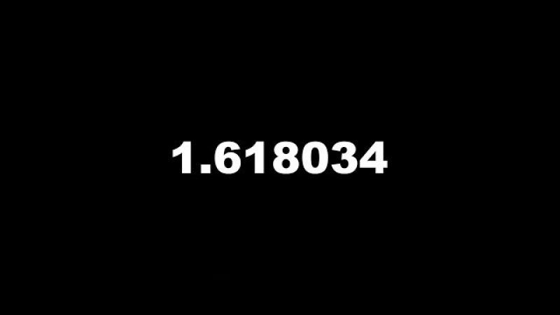 Тайна числа 1 618034 самое ВАЖНОЕ число в мире