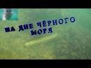 Что на дне Чёрного моря Крым, Мыс Меганом At the bottom of the Black sea