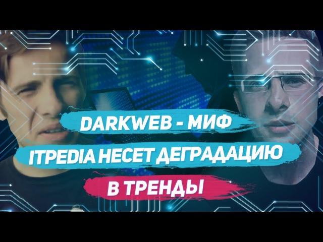 Дарквеб - миф для школьников Жуткие тайны мозга itpedia Itpedia несет деградацию в тренды