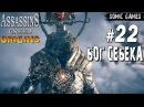 ➡️➡️➡️ Assassin's Creed: Истоки 👍🏼👍🏼👍🏼 Прохождение игры на русском - Часть 22 ▶