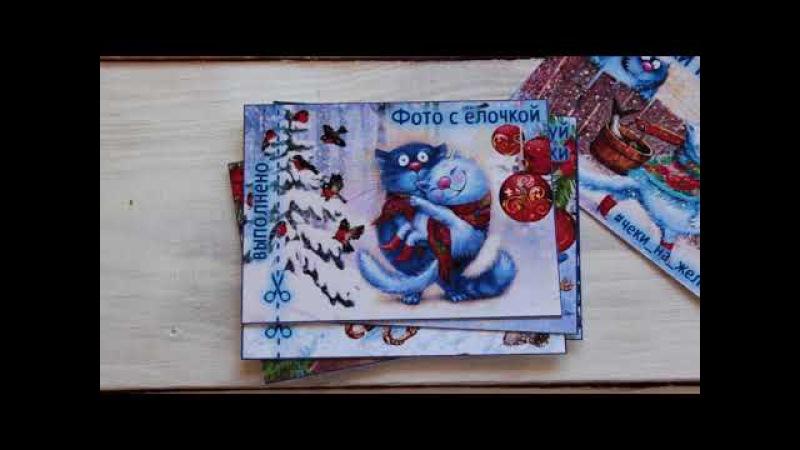 Обзор подарка Новогодние чеки на желания