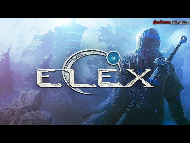 ELEX. Серия 4 [Старый...секс? О_о]