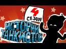 Приколы Wot - Истории танкистов. Сезон 4. Мультик про танки.