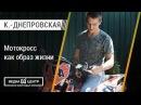 Запорожский Чемпион Европы по мотокроссу - Владимир Тарасов