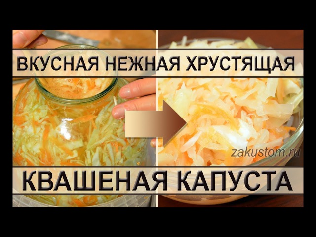 Вкусная квашеная капуста в банках! Лучший рецепт домашней квашеной капусты в рассоле