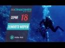 Мраки морей и тайна глубоководных волн Постранствуйте по земле 18