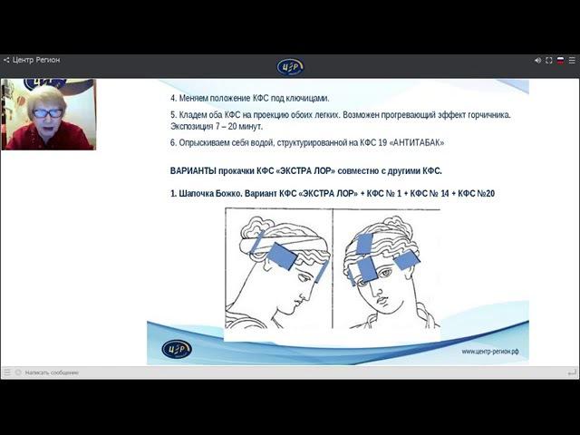 Колганова Н.И. Прокачки с КФС—эффективный инструмент восстановления и сохранен...