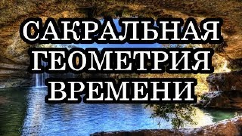 САКРАЛЬНАЯ ГЕОМЕТРИЯ ВРЕМЕНИ. Миронова В. Ю.