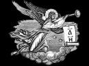 Отче НАШ.Молитва об полном установлении Царствия Иисуса.1/1.
