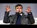 Саакашвили занялся поиском 300 спартанцев