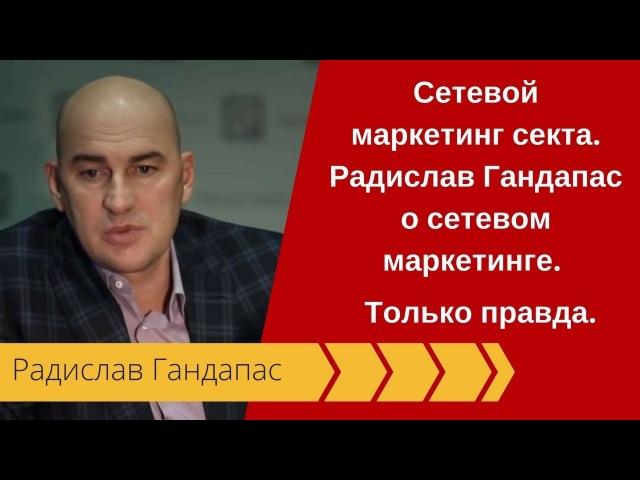 👍⚡✅ Сетевой маркетинг секта или...? Что думает Радислав Гандапас о сетевом маркетинге. Вся правда.