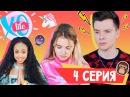 XO LIFE / ЗЛОЙ ГЕРМАН / НОВЫЙ ПАРЕНЬ / 4 СЕРИЯ