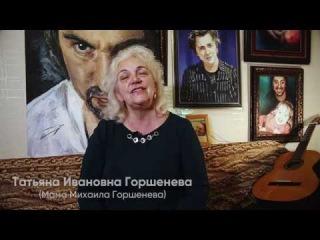 Татьяна Ивановна Горшенева
