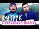 Элджей ФИЗРУК - Розовое вино (ПАРОДИЯ 2017)