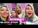 ВСЯ ПРАВДА О BLACK STAR ОДИН ДЕНЬ С КЛАВОЙ КОКОЙ KURAGA