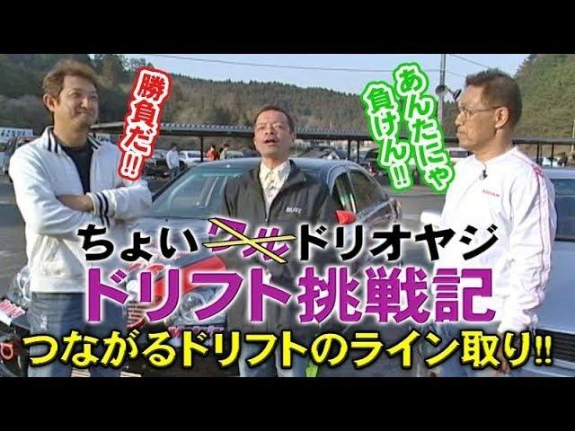 Drift Tengoku VOL.51 — ちょいドリオヤジ つながるドリフトのライン取り! Part 2.