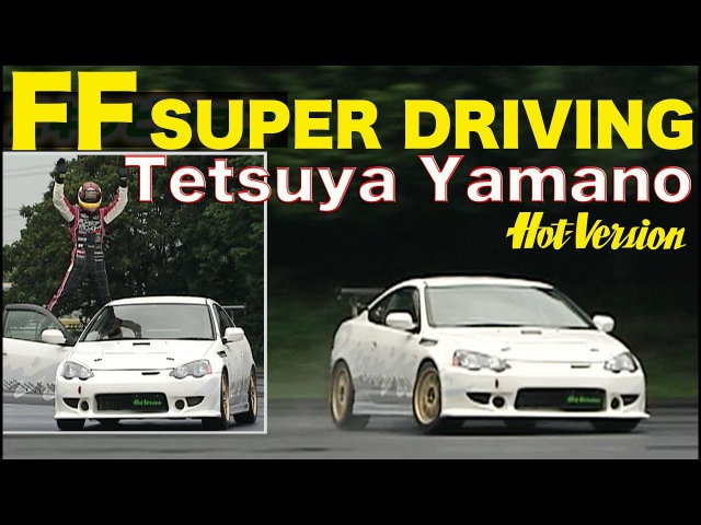 FFスーパードライビング!! 山野哲也【Best MOTORing】2008