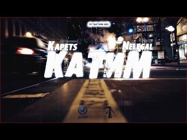 Nelegal [ Олимп ] Kapets [ Not Commerce ] - Катим