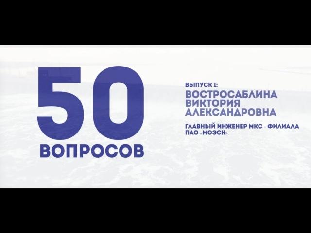 50 вопросов энергетику - Востросаблина Виктория Александровна