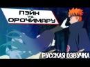 Пейн против Орочимару - Наруто / РУСС. ОЗВУЧКА / аниме