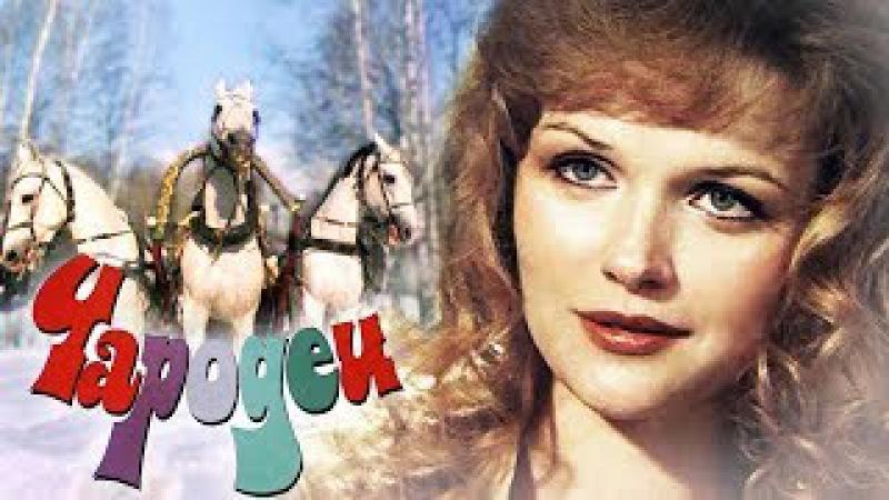 Чародеи (1982) ❄ Новогодний музыкальный фильм-сказка