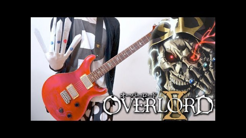 Overlord2 OP - GO CRY GO (Guitar Cover) オーバーロード2 ギターで弾いてみた