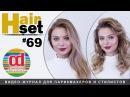 HAIR SET 69 HAIR STYLING, укладка длинных волос - RU, ENG, ESP
