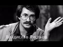 Владислав Листьев Найдены Заказчик и исполнители преступления 1995 года