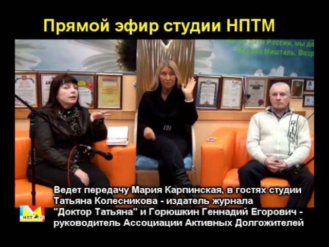 О смерти и бессмертии М. Карпинская, Доктор Татьяна. Ч.5