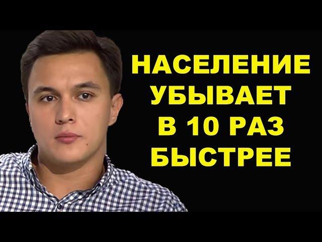 Владислав Жуковский Население убывает в 10 раз быстрее