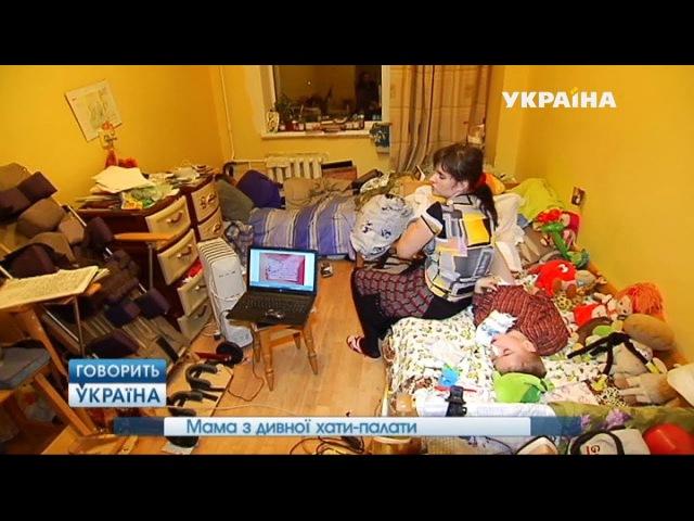 Мама со странной хаты-палаты (полный выпуск)   Говорить Україна