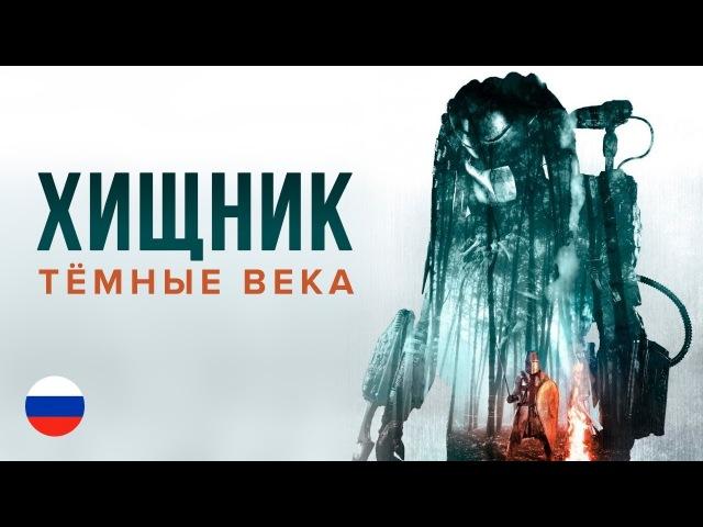 Predator Dark Ages Хищник Тёмные века русский дубляж 2018