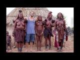 18+ Дикие племена Африки. ГОЛОЕ племя Химба. НАМИБИЯ. Реальная АФРИКА.