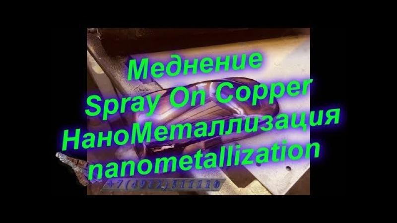 Меднение напылением/ copper plating и Нано-покрытие - nanometallization