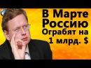В Марте Россию Ограбят На 100 млрд. долларов - Михаил Делягин - 23.01.2018