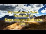 Путешествие в Тибет. Ченнелинг 12. Кора вокруг Кайласа. День 1