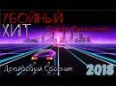 Супер Дискотека 2018. Старые и новые хиты для вас!