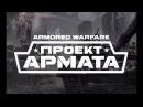 ArmoredWarfare ПРОЕКТ АРМАТА PvE -Операция Гефест 18