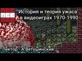 История и теория ужаса в видеоиграх 1970-1990 (А.Ветушинский)