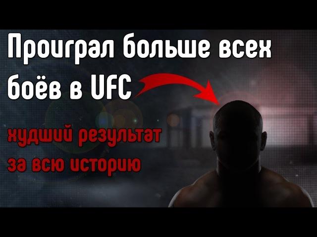 Больше всех поражений в UFC. Кто это? ,jkmit dct[ gjhf;tybq d ufc. rnj 'nj?
