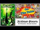Зелёный Фонарь. Возрождение. Издание Делюкс. (Green Lantern. Rebirth)
