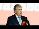 Явлинский реагирует на заявление Грудинина о том с кого начать