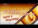 Колеса страны Советов Были и небылицы Фильм 11 Перекрестные связи.
