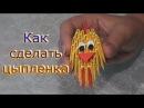 Как сделать цыпленка модульное оригами видео урок-схема
