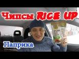 Чипсы Rice UP со вкусом паприки коричневые рисовые чипсы Brown Rice Chips Paprika Обзор